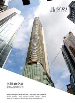 四川建之嘉宣传画册