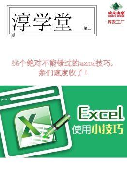 周刊《淳学堂》第五期,FLASH/HTML5电子杂志阅读发布