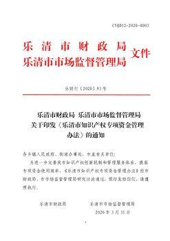乐财行[2020]93号 乐清市财政局 乐清市市场监督管理局 关于印发《乐清市知识产权专项资金管理办法》的通知电子书