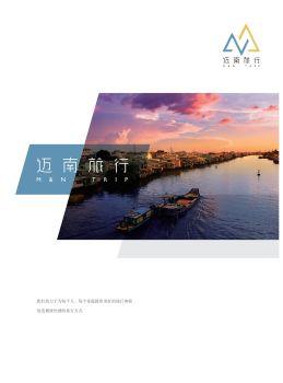 迈南旅行产品手册(压缩过) 电子书制作平台