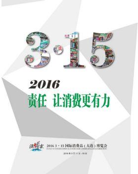 2016年第十六届 315国际消费品(大连)博览会宣传画册