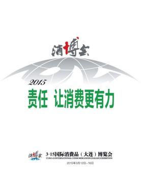 2015 315国际消费品(大连)博览会电子杂志