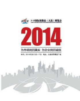 2014 315国际消费品(大连)博览会电子书