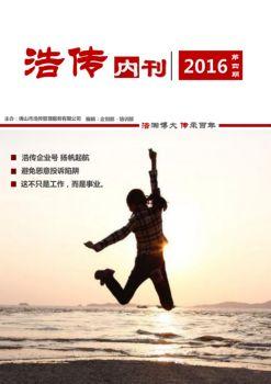 浩传企业11月企业内刊
