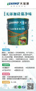 宝泰丽系列墙面漆宣传画册
