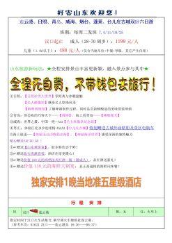 【火车】连云港、日照、青岛、威海、烟台、蓬莱、台儿庄古城双卧六日游电子画册
