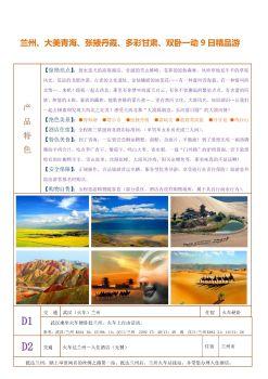 兰州、大美青海、张掖丹霞、多彩甘肃、双卧一动9日精品游电子画册