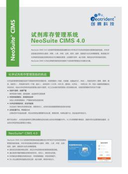 NeoSuite CIMS 试剂库存管理电子书