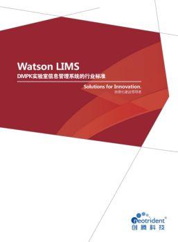 Watson LIMS 实验室信息管理系统电子画册