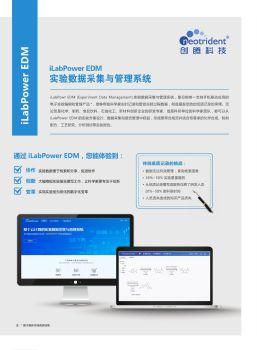 iLabPower EDM实验室数据采集与管理系统,FLASH/HTML5电子杂志阅读发布