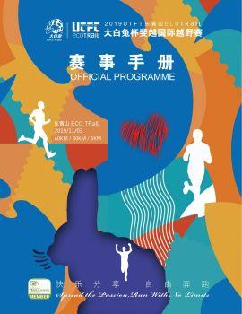 大白兔杯2019UTFT東黃山斐越國際越野賽 電子書制作平臺