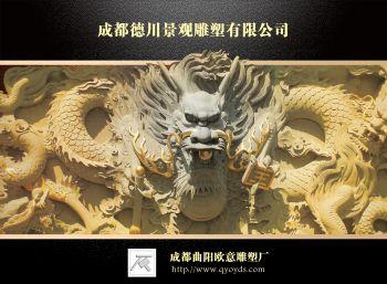 成都德川景观雕塑-产品画册