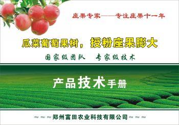 郑州富田农业科技有限公司电子画册