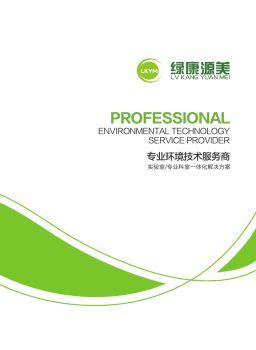 绿康源美宣传画册