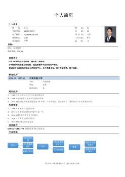 江山简历-教育电子书