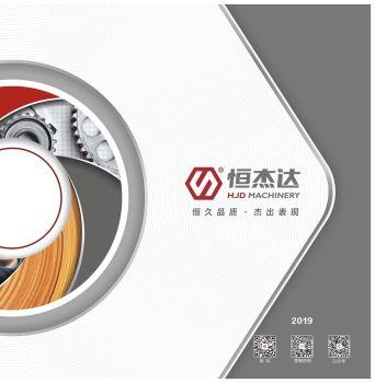 佛山市顺德区恒杰达机械制造有限公司电子画册