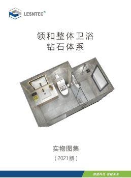 领盛集成卫浴钻石体系-实物图集电子画册