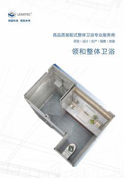 领盛集成卫浴产品介绍电子画册