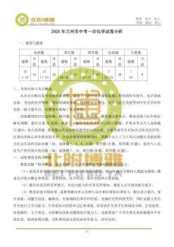 2020年中兰州市初中诊断考试化学试卷分析电子书