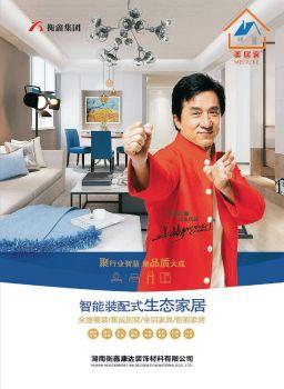 衡鑫集团——美居客装配式节能别墅实力品牌,期待您的到来电子画册
