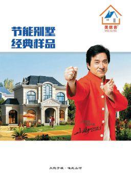 美居客装配式节能别墅产品大全宣传画册