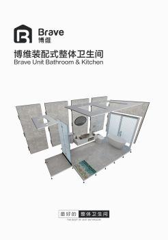 博维装配式整体卫生间电子画册