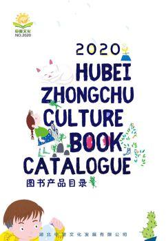 中楚圖書2020產品推廣手冊,數字書籍書刊閱讀發布