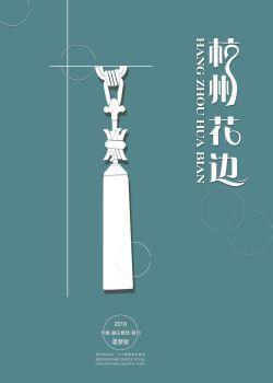 杭州花边宣传画册