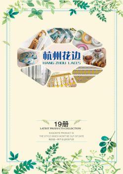19杭州花边电子宣传册