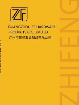 19智峰排版 電子書制作軟件