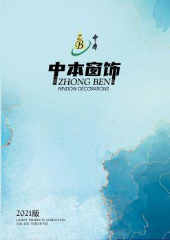 21中本電子書 電子書制作軟件