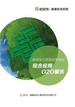 邮储银行营销宣传用品综合应用O2O服务 电子杂志制作软件