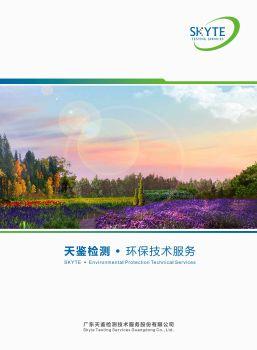 天鉴检测-环保技术服务画册 电子杂志制作平台