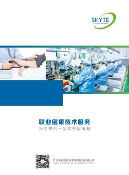 天鉴检测-职业卫生画册
