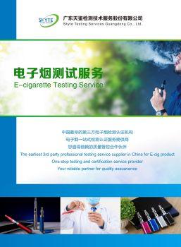 广东电子烟共享实验室画册 电子书制作平台
