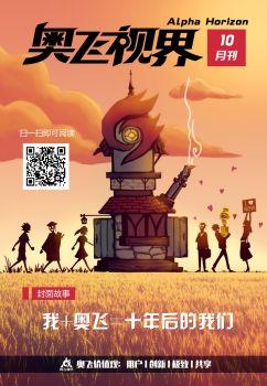 奧飛視界10月刊,電子期刊,在線報刊閱讀發布