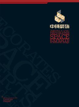 南昌中扬装饰电子宣传册