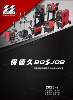 BOSJOB中文产品目录 电子书制作软件