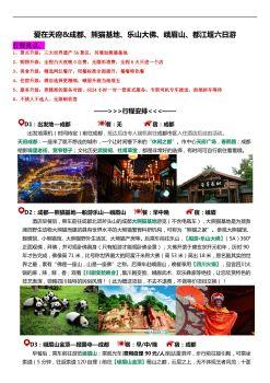A1【爱在天府-成都 熊猫基地 乐山 峨眉 都江堰六日游】电子画册
