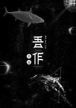 吴磊-2年工作经验-视觉设计师 -2017,在线电子画册,期刊阅读发布