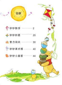 9月 维尼版妙妙游戏本(样品)电子画册
