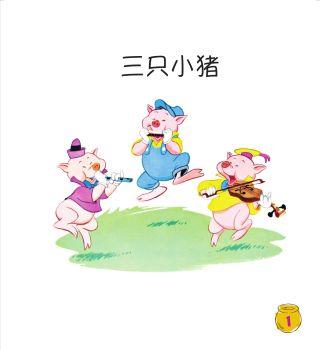 9月维尼版睡前故事书20130824(样品)电子画册