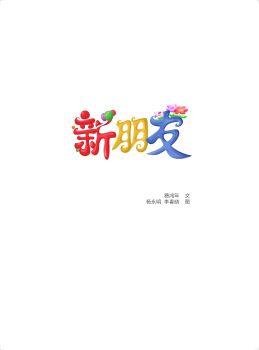 9月维尼版绘本20130824(样品)电子画册