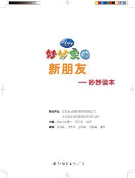 9月维尼版妙妙读本直销(样品)电子画册