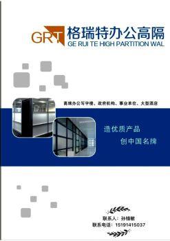 格瑞特办公高隔产品图册