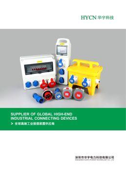 华宇科技-工业插头插座 电子书制作软件