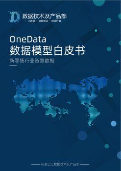 onedata数据模型白皮书 电子书制作软件