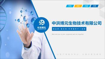 做实验找中洪博元生物 电子杂志制作平台