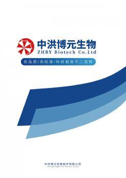 中洪博元生物服务手册 电子书制作平台