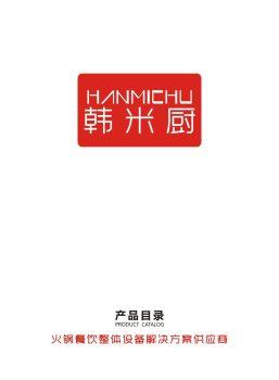 佛山市韩米厨电器科技有限公司电子画册